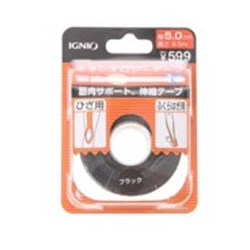 イグニオ IGNIO テーピング  IG-3F09025FG50 (ブラック)