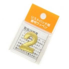 ジャパーナ Japana リストバンド バンゴウワッペン 2 ゴールド