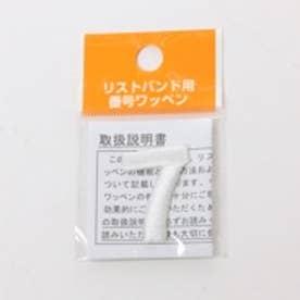 ジャパーナ Japana リストバンド バンゴウワッペン 7 ホワイト