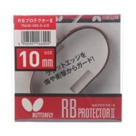 バタフライ Butterfly 卓球 ラケット小物 RBプロテクターII 2847174406