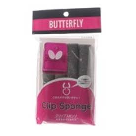 バタフライ Butterfly 卓球 ラバー小物 クリップスポンジ 2840170406