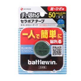 バトルウィン BATTLEWIN 伸縮テーピング バトルウィン セラポアテープFX SEFX50F SEFX50F