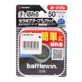 バトルウィン BATTLEWIN フィットネス小物 セラポアテープFXブラック SEFX50FBK SEFX50FBK