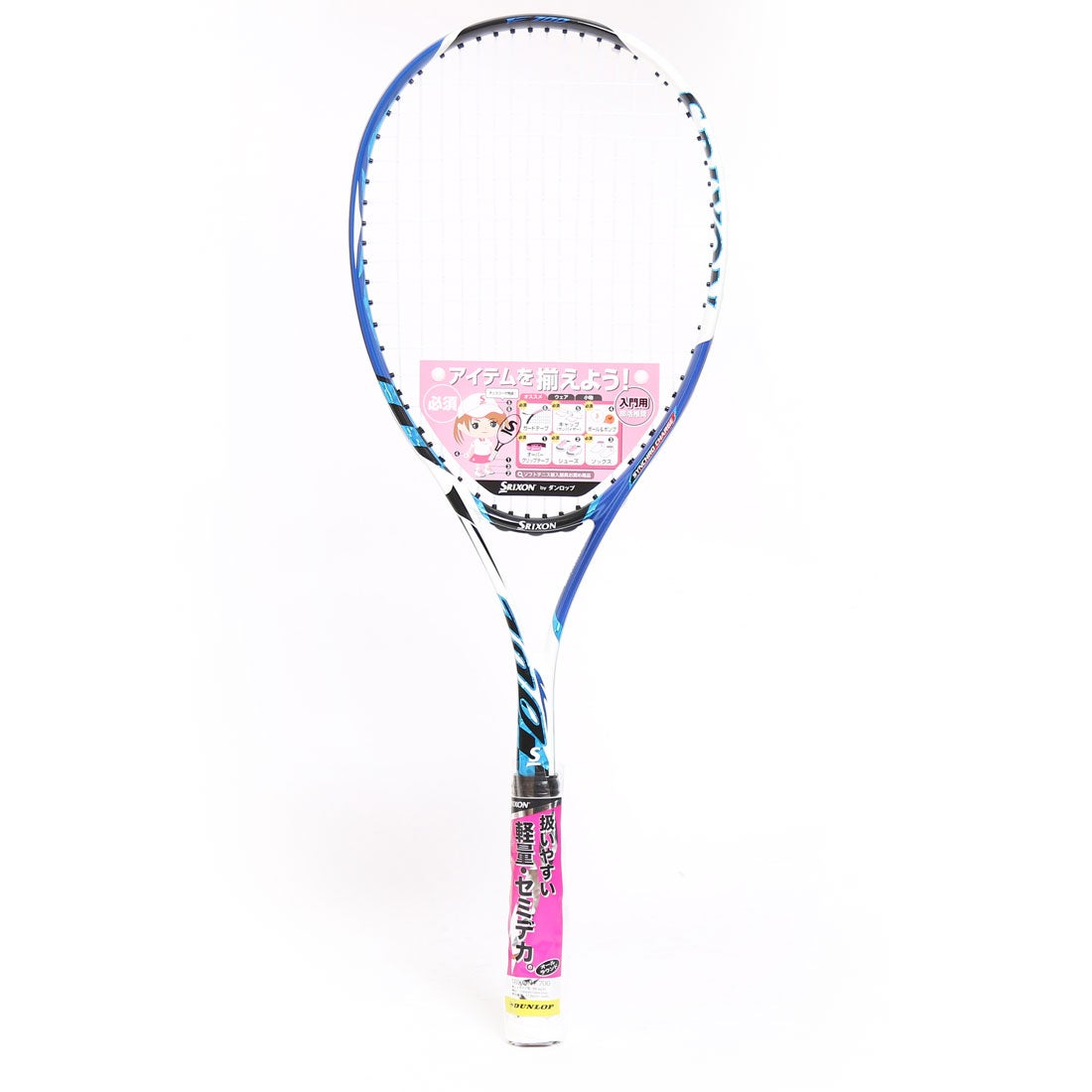 4d297cd7644c09 DUNLOP ダンロップ Dunlop 軟式テニスラケット SRIXON スリクソン ガット張り上げ済み F700 SR11503 ブルー  -レディースファッション通販 ロコンドガールズ ...