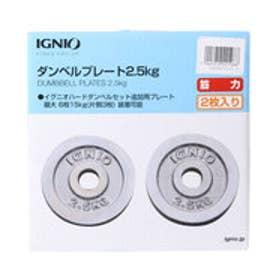 イグニオ IGNIO 着脱式ダンベル IG Dプレート2.5KG