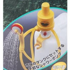 ロゴス LOGOS レジャー用品 シャワー ハンドポンプシャワー 89990000