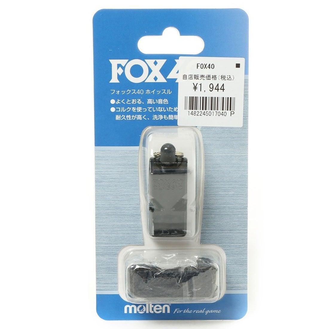 モルテン Molten ホイッスル FOX40