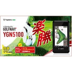 ゴルフ 距離測定器 ユピテルゴルフ Yupiteru GOLF ゴルフナビ YGN5100 YGN5100