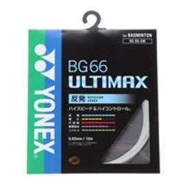 ヨネックス YONEX バドミントンストリング BG66アルティマックス BG66UM