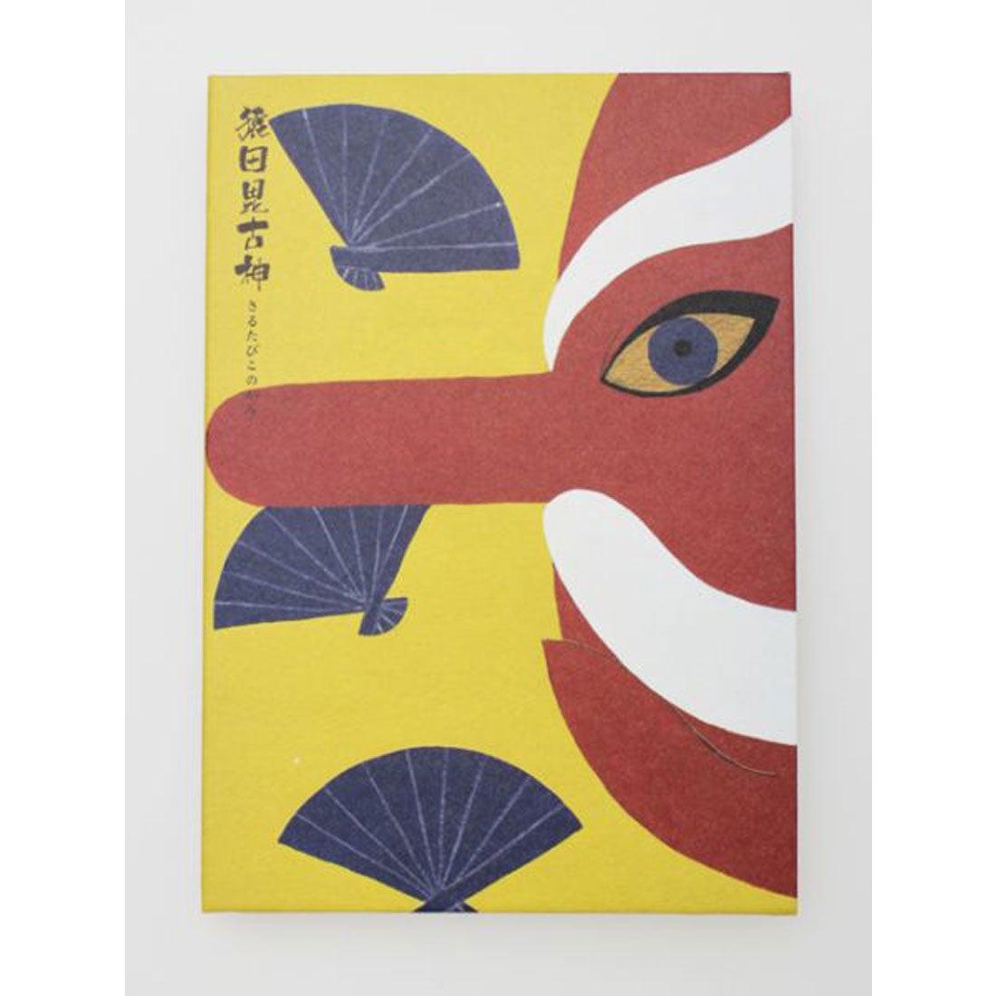 【岩座】日本の神様 御朱印帳 その他17