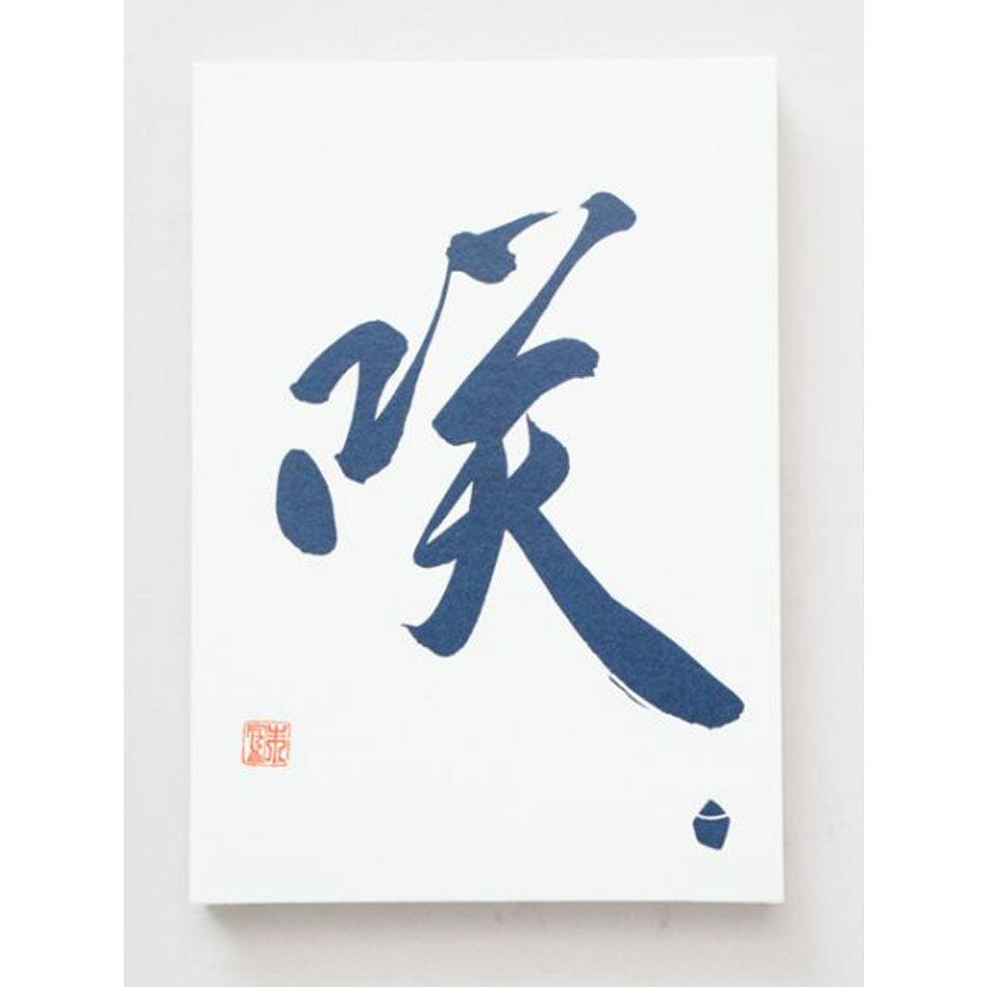 【岩座】Kondou Shuho 近藤朱鳳 ことだま御朱印帳 その他4