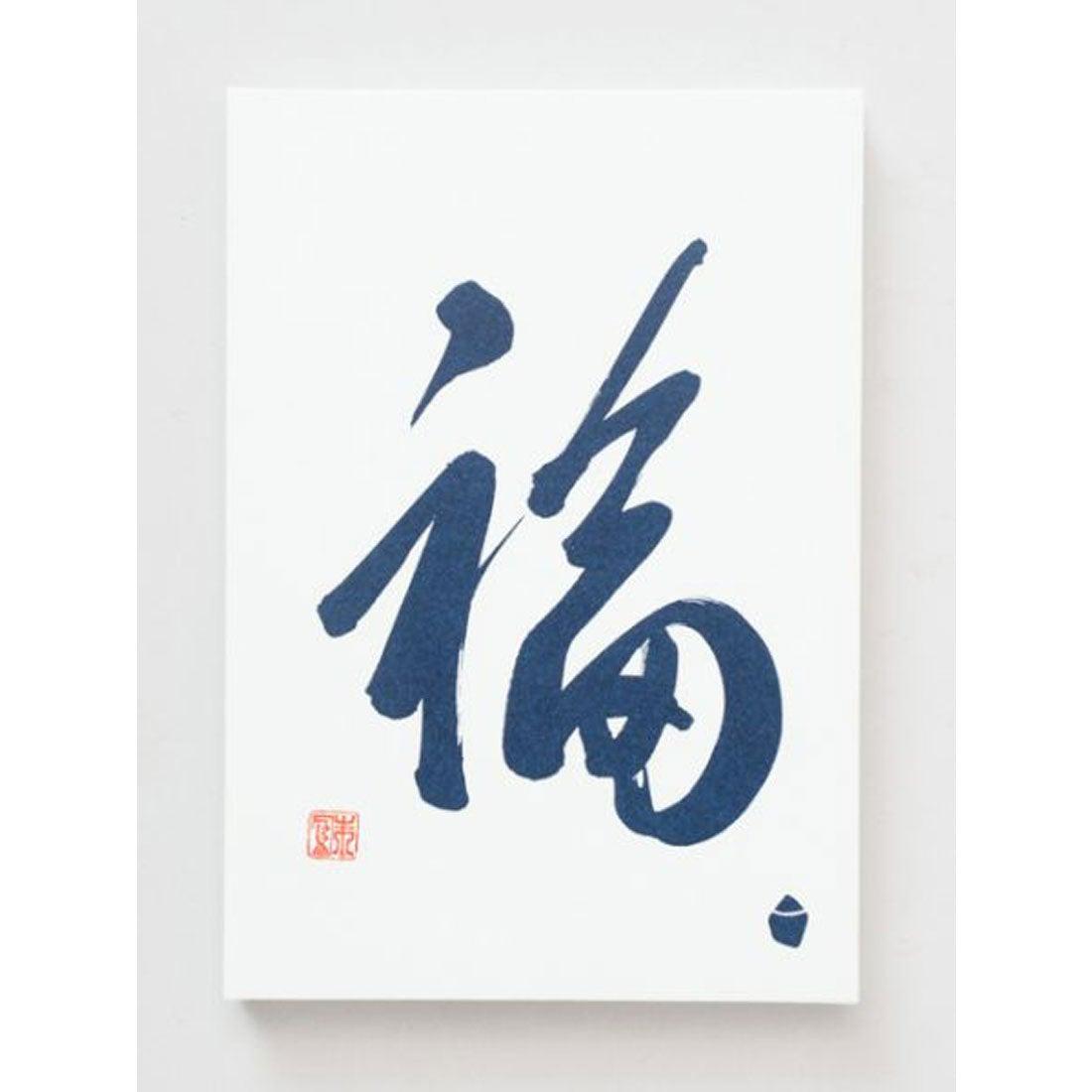 【岩座】Kondou Shuho 近藤朱鳳 ことだま御朱印帳 その他6