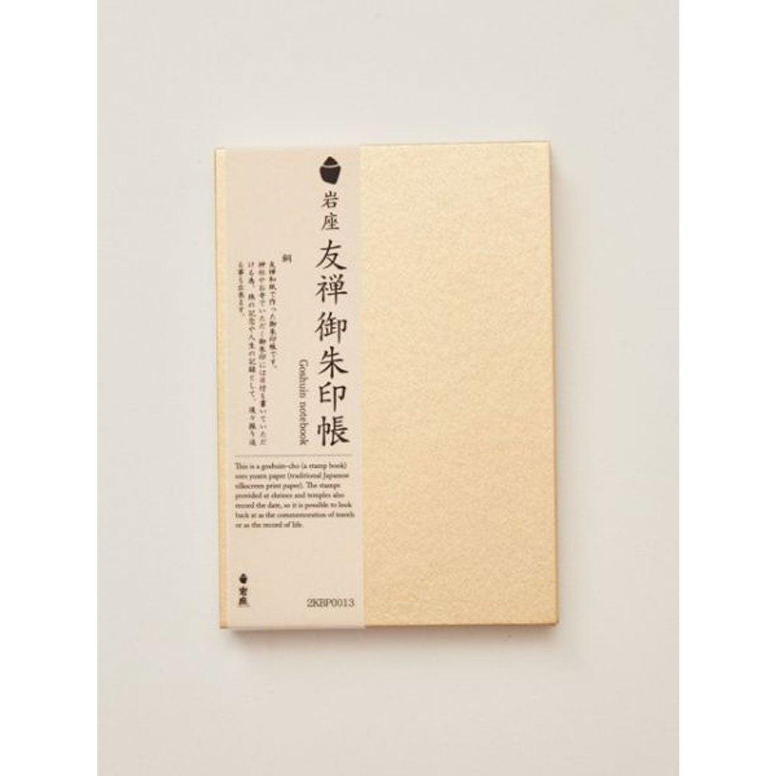 【岩座】友禅御朱印帳 / 銅 ブロンズ