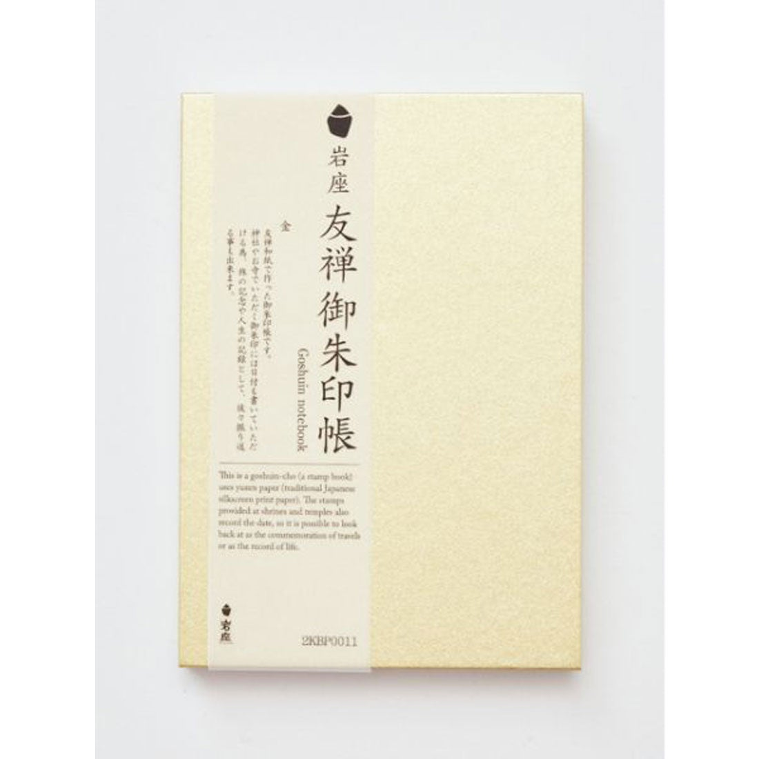 【岩座】友禅御朱印帳 / 金 ゴールド