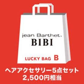 ビビ BIBI ラッキーパックB【返品不可商品】