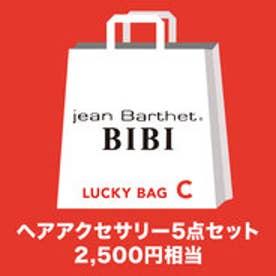 ビビ BIBI ラッキーパックC【返品不可商品】