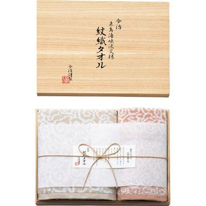 今治謹製 紋織タオル バス・フェイス・ウォッシュタオルセット(木箱入)