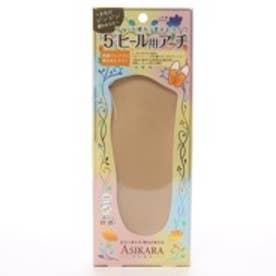 アシカラ ASIKARA  3?5cm ヒール用アーチ(ベージュ)