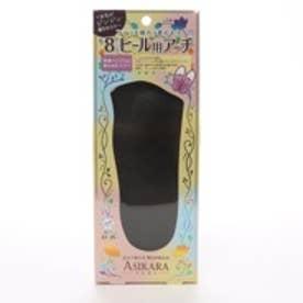 アシカラ ASIKARA  6?8cm ヒール用アーチ(ブラック)