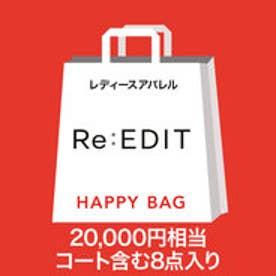 【2018年福袋】リエディ Re:EDIT 福袋 (マルチ)【返品不可商品】