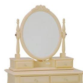 IDC OTSUKA/大塚家具 ドレッサー マリアンディール 3点セット ホワイト色 置きミラーのみ (ホワイト)