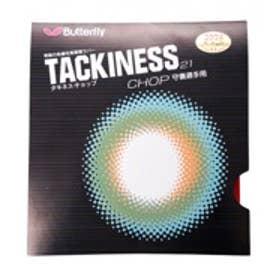 卓球 ラバー(裏ソフト) タキネス チョップ 厚さ:ゴクウス/赤 2820176876