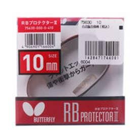 卓球 ラケット小物 RBプロテクターII 75630 (他)
