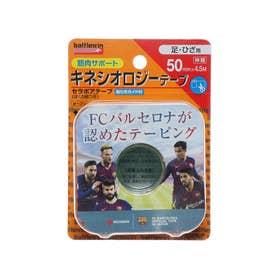 伸縮テーピング セラポアテープ SE50H SE50H