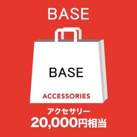 【2021年福袋】BASEヘアアクセサリー福袋【返品不可商品】 (FREE)