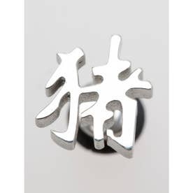【チャイハネ】十二支漢字ピアス 片耳用1pcs その他12