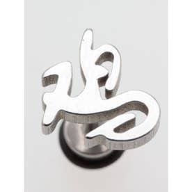 【チャイハネ】十二支漢字ピアス 片耳用1pcs その他10