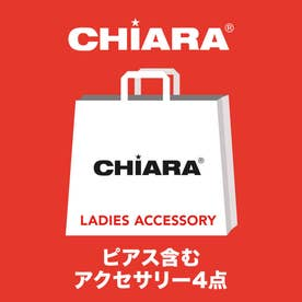 CHIARA【2021年福袋】ラッキーパック B(アクセサリーパック)【返品不可商品】 (ピアス)