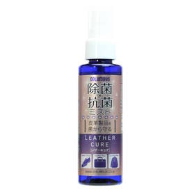 100mL 皮革製品を菌から守る レザーキュア 除菌・抗菌ミスト