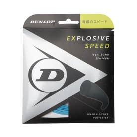 硬式テニス ストリング エクスプロッシブ・スピード DST11021 (ブルー)