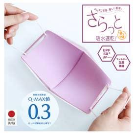 快適不織布マスクカバー・接触冷感値Q-MAX0.34・UVカット・吸水速乾・抗菌 MA-22 【返品不可商品】 (パープル)