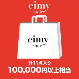 【訳あり商品】 2020 HAPPY BAG July【返品不可商品】(MIX)