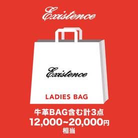 【2021年福袋】数量限定 HAPPY BAG【返品不可商品】