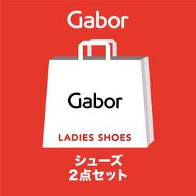 【2021年福袋】Gaborレディースシューズ【返品不可商品】 (他)