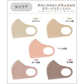 [マスク]【5枚セット】洗える3Dフィットマスク[200941] (タイプF)【返品不可商品】