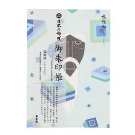 【岩座】日本の神様 御朱印帳 その他18