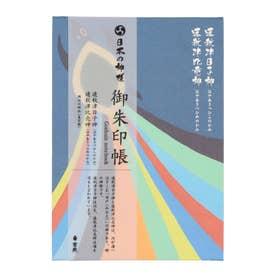 【岩座】日本の神様 御朱印帳 その他2