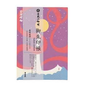 【岩座】日本の神様 御朱印帳 その他14
