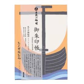 【岩座】日本の神様 御朱印帳 その他20