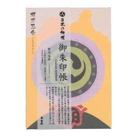 【岩座】日本の神様 御朱印帳 その他21