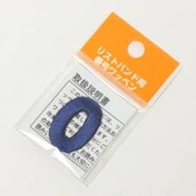 Japana リストバンド バンゴウワッペン 0 ブルー