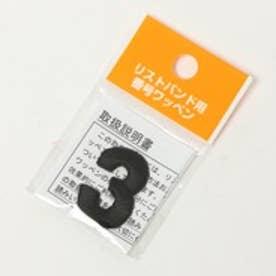Japana リストバンド バンゴウワッペン 3 ブラック