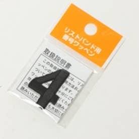 Japana リストバンド バンゴウワッペン 4 ブラック