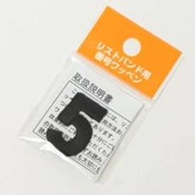 Japana リストバンド バンゴウワッペン 5 ブラック