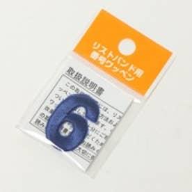 Japana リストバンド バンゴウワッペン 6 ブルー