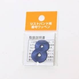 Japana リストバンド バンゴウワッペン 8 ブルー